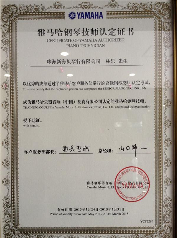 经销商证书